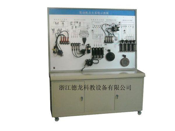 产品简介: l 型号:DL-S8145 l 使用环境:温度-5~40;湿度 l 工作电压:220V l 频率:50/60HZ; l 功率:350W l 示教板尺寸:16004501700(长宽厚) l 万向自锁脚轮台架活动灵活,便于移动教学;整体台架采用刚性结构焊接,所用材料冷轧板采用国标标准材料,支撑可靠,表面喷塑处理防腐蚀抗老化,不褪色 l 控制面板采用纯铝塑板,控制面板上绘有彩色与原车控制系统相一致的直观电控系统原理图,并配有使用说明书及实验指导书等。 一、基本要求: 1.